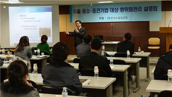 수출입은행, 전국 순회 '환위험 관리 설명회' 개최