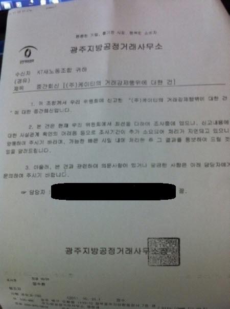 KT 영업강요 조사만 1년7개월…공정위의 직무유기?