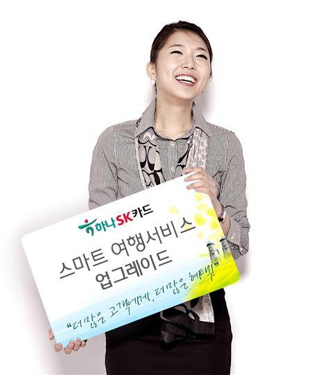 하나SK카드, '스마트 여행서비스' 전 회원으로 확대