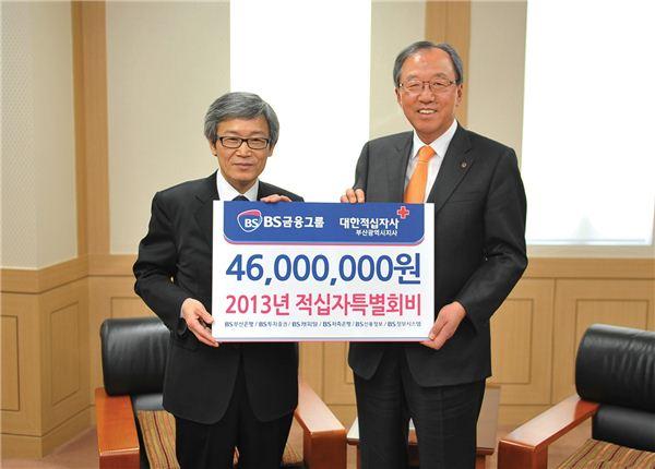 BS금융그룹, 대한적십자사에 특별회비 4600만원 전달