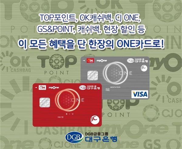 대구은행, 업계 최초 멤버십 통합 'DGB ONE카드' 출시