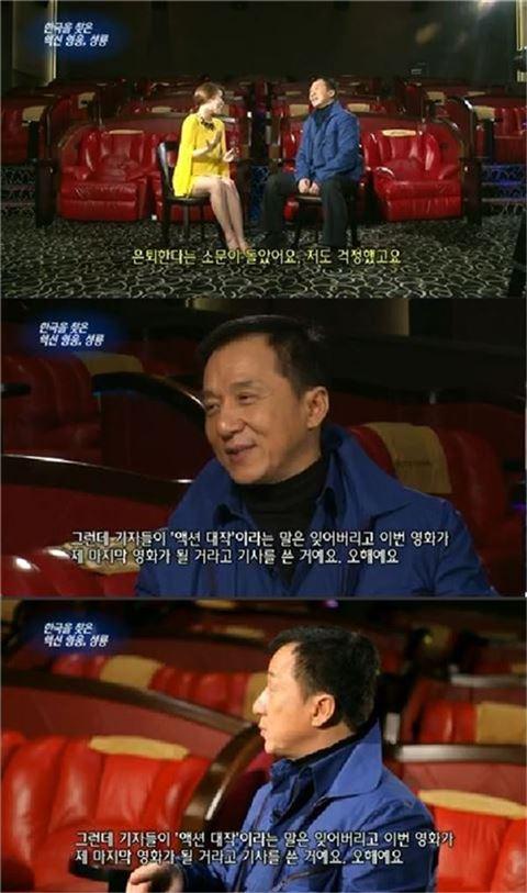 """성룡 은퇴설 해명 """"액션 대작이라고 했을 뿐인데..."""""""