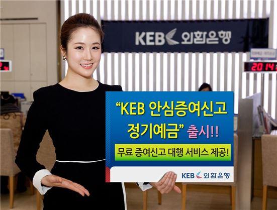 외환은행 'KEB 안심증여신고 정기예금' 출시