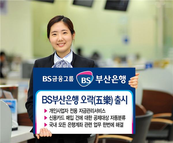 부산은행, 개인사업자 자금관리서비스 출시