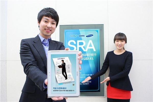 삼성화재, 3월부터 20대 대졸 컨설팅 조직 SRA 도입