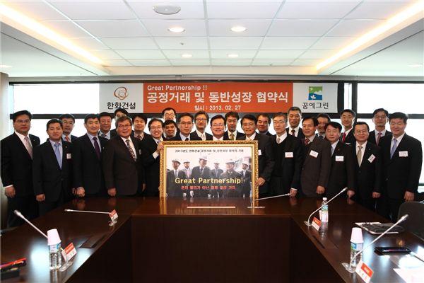 한화건설, 공정거래·동반성장 협약식 27일 개최
