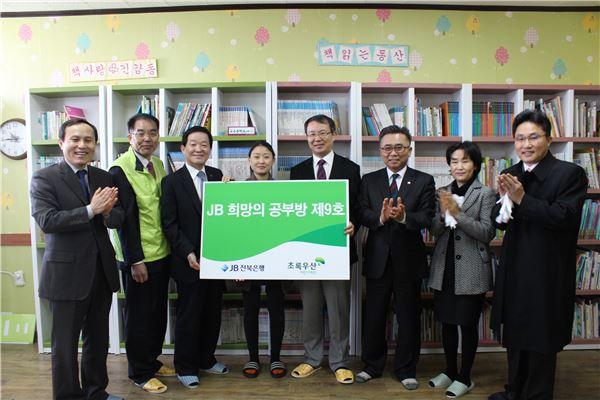전북은행, 익산 지역아동센터에 '희망의 공부방' 개소