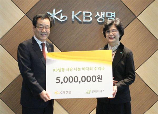 KB생명, 임직원 바자회 수익금 기부