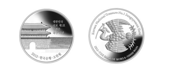 한국은행 '숭례문 복구' 기념주화 발행