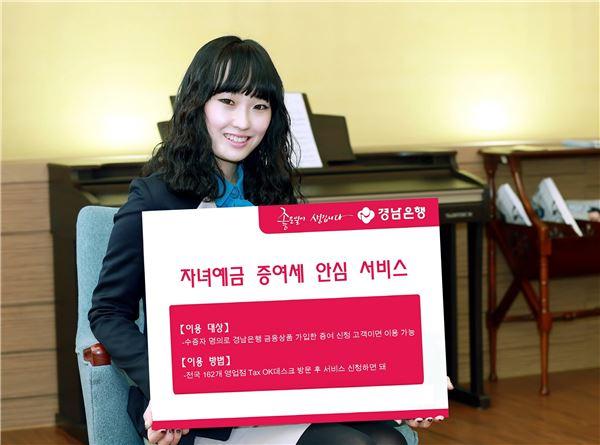 경남은행, '자녀예금 증여세 안심 서비스' 제공