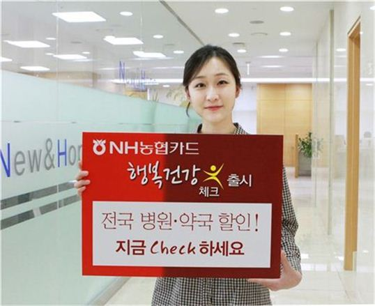 NH농협카드, '행복건강 체크카드' 출시