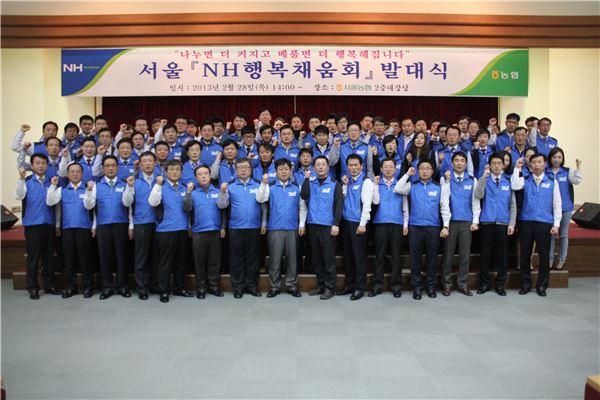 서울농협 자원봉사단체 NH서울행복채움회 출범
