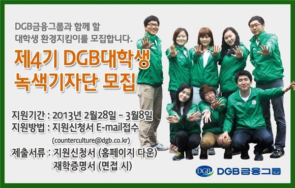 DGB금융그룹, 제4기 DGB대학생녹색기자단 모집