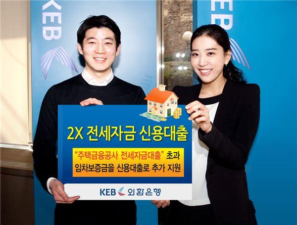 외환은행, '2X전세자금 신용대출' 판매
