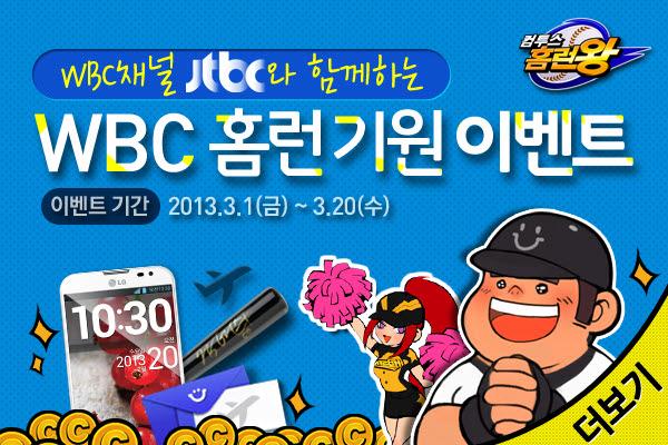 '컴투스 홈런왕 for Kakao', JTBC와 WBC 홈런기원 이벤트