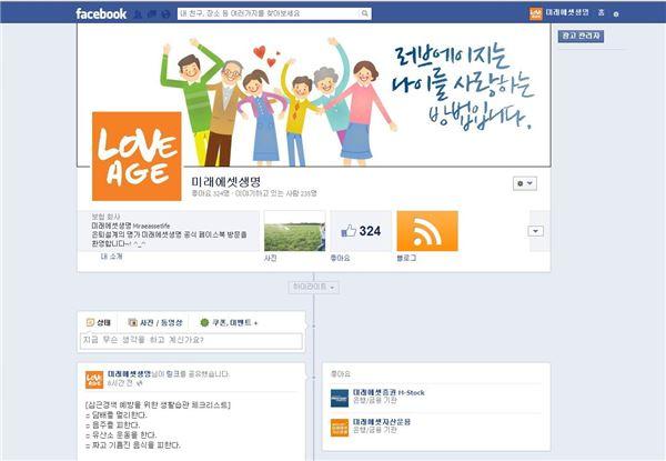 미래에셋생명,블로그·페이스북 오픈 고객소통 강화
