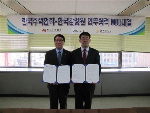 주택협회·감정원 업무협력 MOU 체결