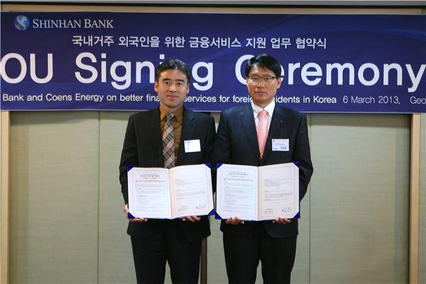 신한은행 파견외국인 금융서비스지원