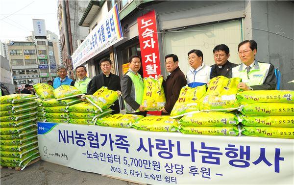 NH농협 노숙인쉼터에 5700만원 상당 후원