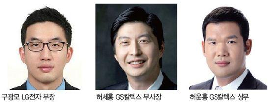"""범LG家 4세 약진…구광모씨 고속 승진""""눈에 띄네"""""""