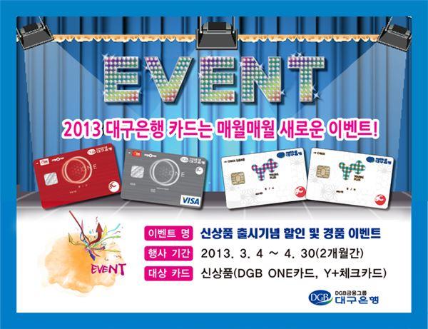 대구은행, 카드 신상품 출시기념 이벤트