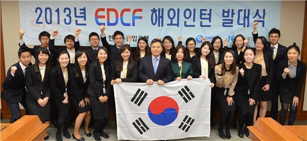 수출입은행, 개도국 7곳에 EDCF 해외인턴 22명 파견