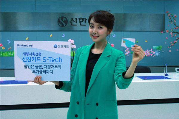 신한카드, 재형저축 연계한 'S-Tech 카드' 출시