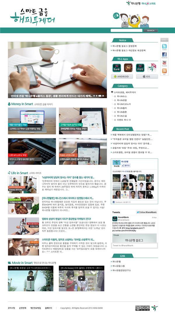 하나은행 '하나N스마트'블로그 오픈