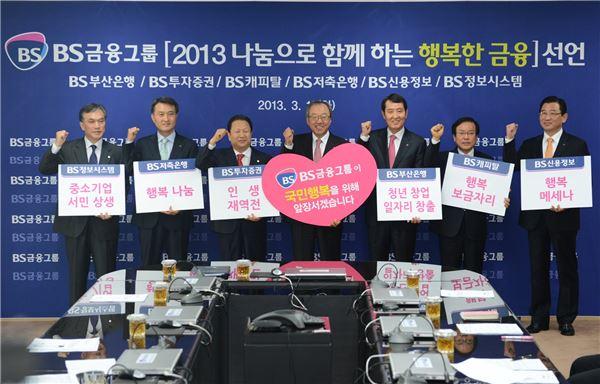 BS금융, '나눔으로 함께하는 행복한 금융' 발표