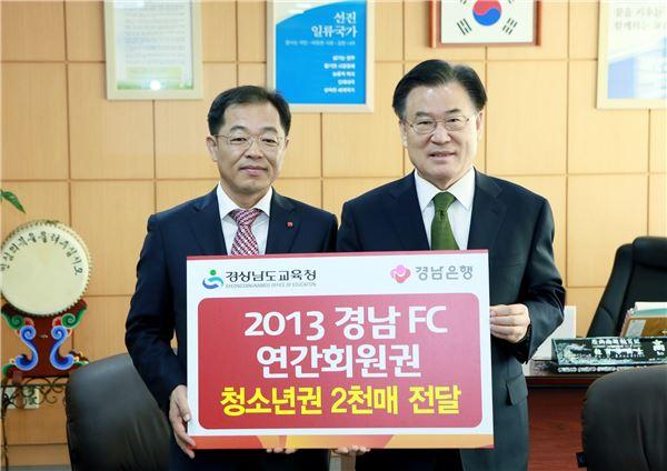 경남은행, 경남교육청에 경남FC 연간회원권 2000매 기탁