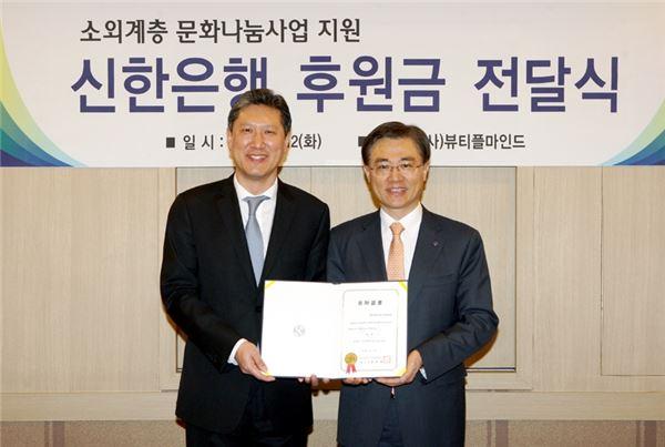 신한은행, 소외아동 음악 인재 양성 위해 5000만원 전달