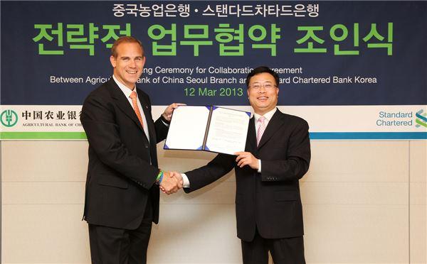 SC은행, 중국농업은행과 기업금융 협력 MOU