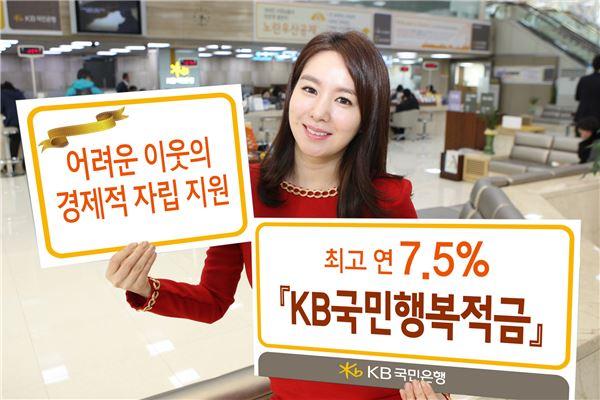 KB국민은행 연 7.5% 파격적인 국민행복적금 출시