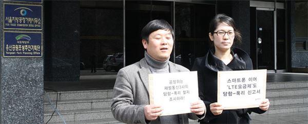 참여연대, 이통3사 'LTE 요금제 담합 의혹' 공정위 신고