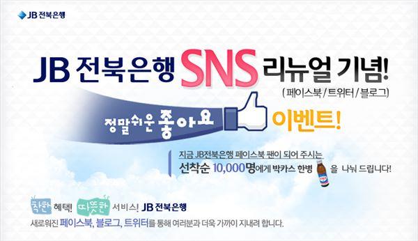 전북은행, SNS 채널 전면 개편