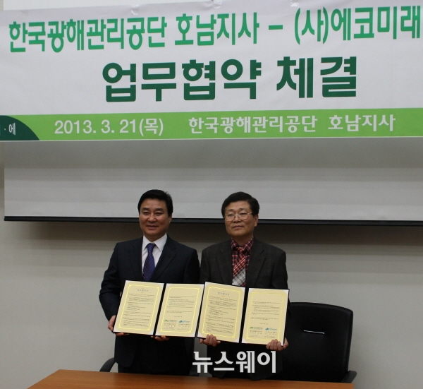 한국광해관리공단 호남지사-(사)에코미래센터와 MOU체결