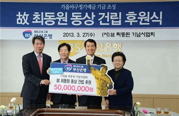 부산은행, 고 최동원 동상 건설에 5000만원 후원