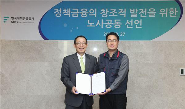 정책금융공사, '노사공동 선언문' 발표