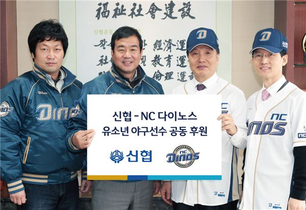 신협, 신생 프로야구단 NC다이노스 후원