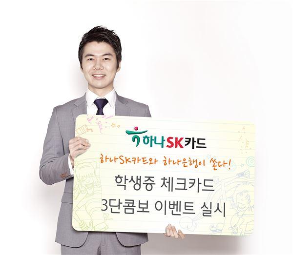 하나SK카드, '학생증 체크카드 3단콤보' 이벤트
