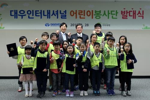 대우인터내셔널, '어린이봉사단' 2기 발족