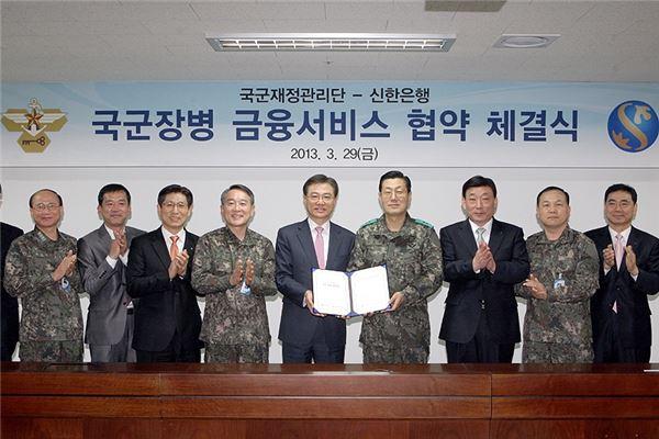 신한은행·국군재정관리단, 軍 금융복지 증진 MOU
