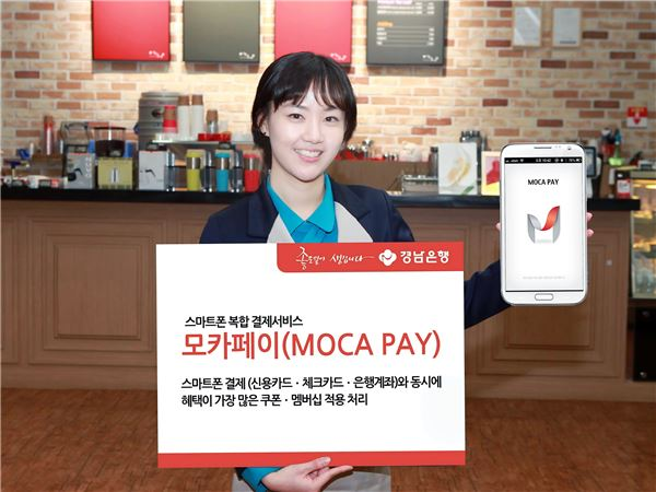 경남은행, 스마트폰 복합 결제서비스 '모카페이' 시행