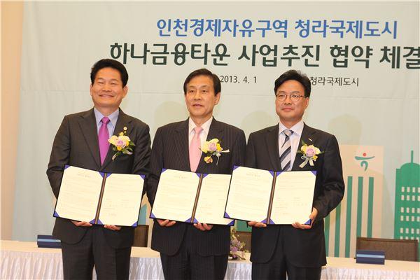 하나금융, 인천 청라에 '하나금융타운' 조성
