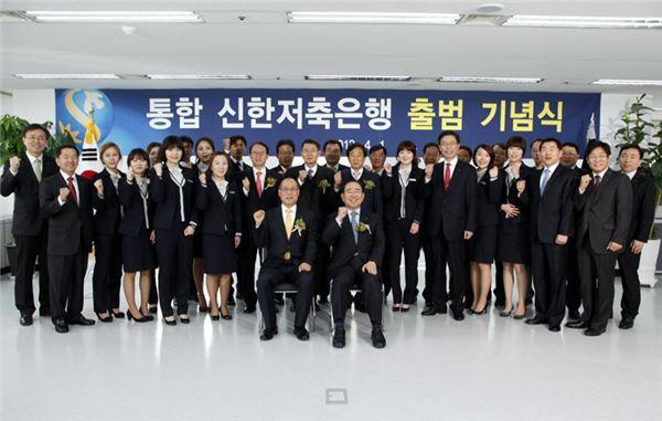 통합 신한저축은행 '출범'..예한별저축銀 합병