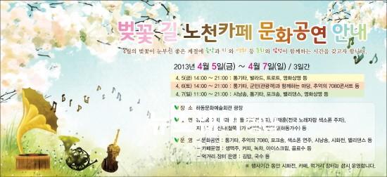 하동 섬진강 벚꽃길 노천카페 문화공연