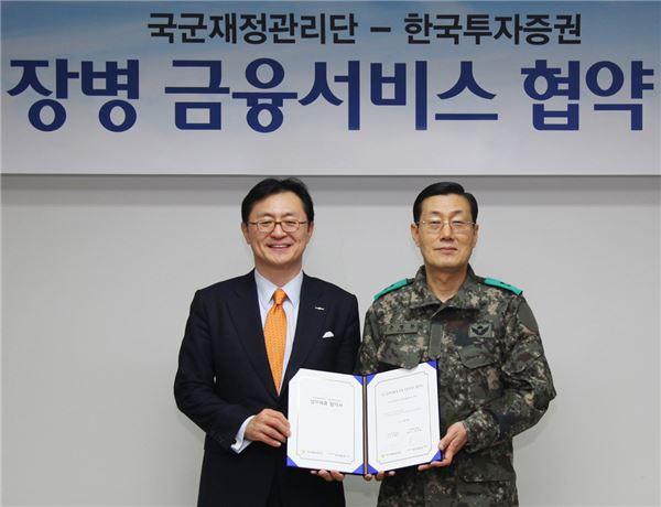 한국투자證, 국군재정관리단과 금융서비스 업무협약