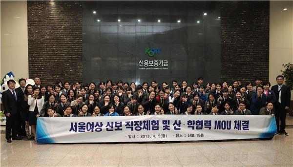 신보, 서울여상과 산학협력 MOU