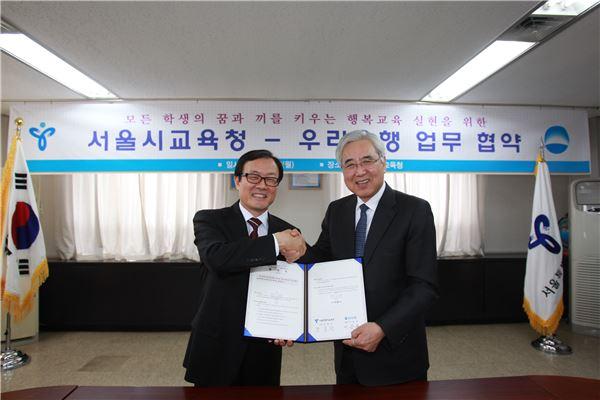 우리은행 서울시 교육청 교육기부 협약 체결