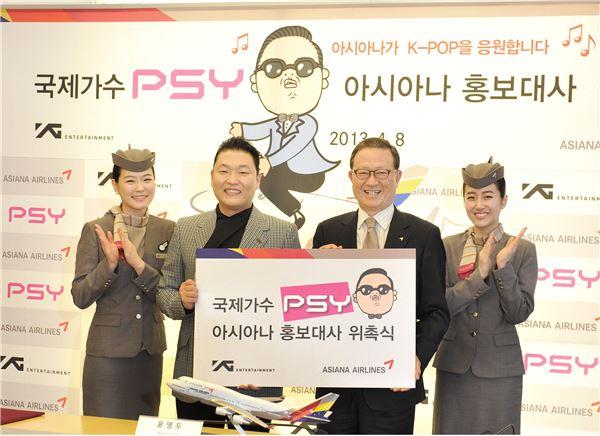 '국제가수' 싸이, 아시아나항공 홍보대사 됐다